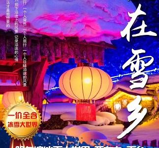 【东北旅游推荐,一价全含】青岛出发东北旅游价格-冰雪大世界,哈尔滨,雪乡,亚布力双飞六日游J
