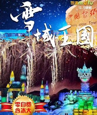 【网红冰雪大世界】青岛旅行社去东北哈尔滨旅游-雪韵大街,雪乡,亚布力,哈尔滨双飞五日游J