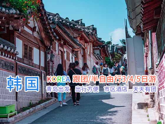 【韩国自由行五日游】青岛往返仁川,东大门,明洞双飞五日J