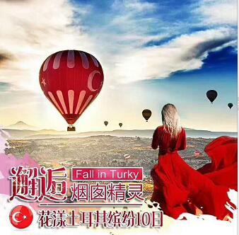 青岛去土耳其旅游推荐-卡帕多奇亚,孔亚,帕姆卡莱,以弗所遗址,特洛伊古城,棉花堡,热气球10日游q