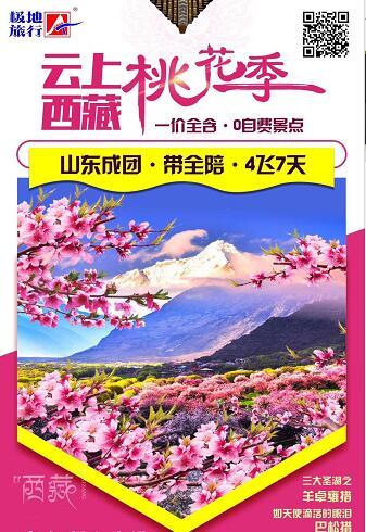 青岛到西藏旅游报价 雅鲁藏布大峡谷 卡定沟 羊卓雍措 扎基寺七日游m