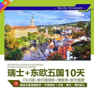 青岛到瑞士旅游团 东欧五国 奥地利 捷克 匈牙利 斯洛伐克 德国 CK小镇 新天鹅堡 博登湖10日游m