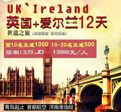 青岛到英国旅游前10名立减1000!英国+爱尔兰、大英博物馆、剑桥、巨人堤、爱丁堡、温莎堡12天 0532-81115199