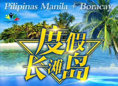 青岛春节出发去菲律宾旅游好玩吗-长滩岛 马尼拉 螃蟹船 国家博物馆6日游-香港转机y