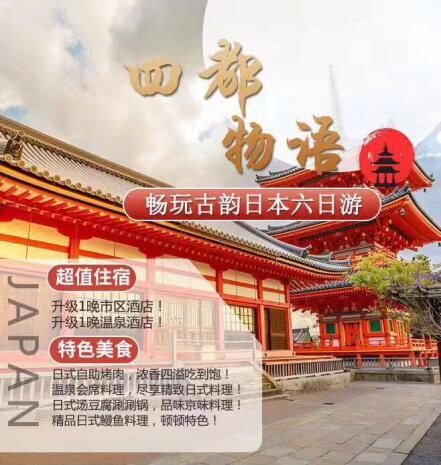 日本大阪,京都,神户,奈良,富士山6日游,升级住宿,东航往返—3月青岛去日本旅游费用z