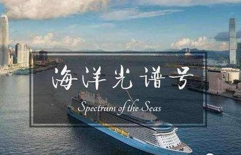 皇家加勒比海洋光谱号4月16日地中海+苏伊士运河+阿拉伯海+印度+东南亚49天 0532-81115199