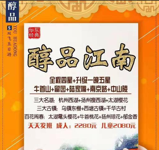 """南京、扬州瘦西湖、无锡、苏州、杭州、上海+双水乡""""乌镇、西塘""""双飞5日游—国内旅游去哪里z"""