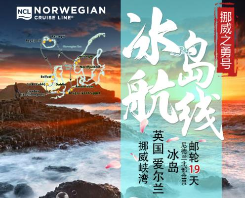 【NCL挪威之勇号】7月4日英国爱尔兰+冰岛+挪威峡湾+尼德兰北部全景19天 0532-81115199