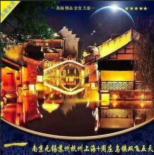"""南京、扬州、无锡、苏州、杭州、上海+双水乡""""乌镇、西塘""""双飞5日游—国内旅游线路推荐z"""