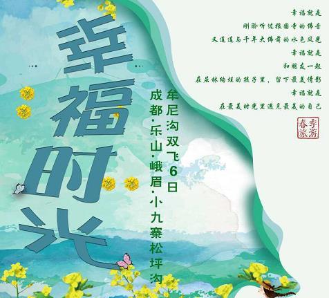 3月预售青岛到成都旅游-成都、乐山、峨眉、小九寨松坪沟、牟尼沟(黄龙)双飞6日 0532-81115199