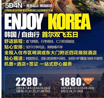 【韩国首尔自由行】3月青岛起止到韩国双飞5日游、直飞韩国、全程住宿明洞或东大门附近酒店、机票+签证+酒店一价全含s