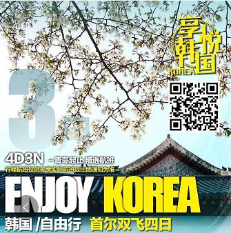 【韩国首尔自由行】3月青岛到韩国双飞4日游、赠送WIFI+地铁卡、青岛成团直飞首尔s