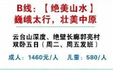 青岛去云台山旅游线路推荐—游绝壁长廊—郭亮洞、赏峡谷精品—云台山 五日游z