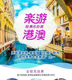 五月青岛去香港旅游线路价格-青岛旅行社官网、两人报名立减、港珠澳大桥、大三巴牌坊、夜游维港双飞