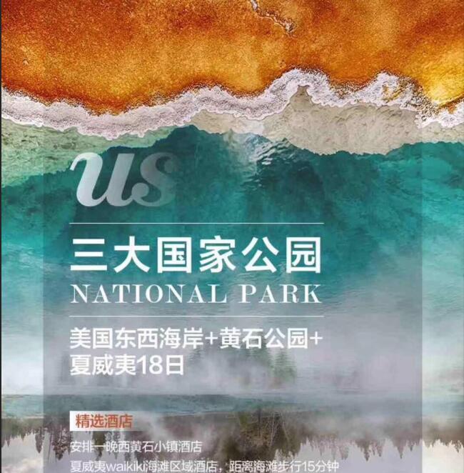 【三大国家公园】美国东西海岸 黄石公园 夏威夷18日,大提顿+布莱斯+特色餐—青岛去美国旅游推荐z
