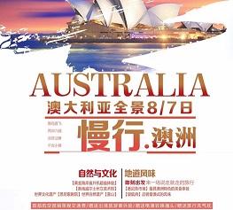 青岛旅行社去澳大利亚旅游签证办理-直降400、悉尼歌剧院、悉尼海港大桥双飞八日游J