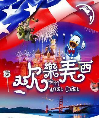 青岛去美国西海岸旅游团-旧金山主题公园,格里菲斯天文台,66号公路,洛杉矶10日游q