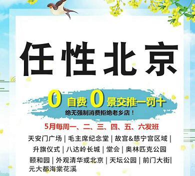 0购物0自费退一罚十的北京特价游-北京当地导游贴心服务,温暖你我4日游q