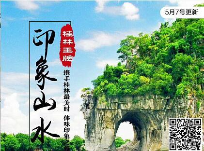 【青岛独立成团 全程0自费】桂林全部国家挂牌3A以上景点,最全最丰富的5日游q