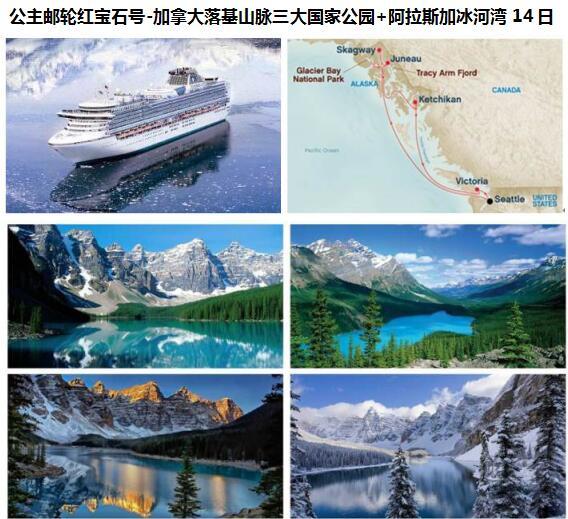 公主邮轮红宝石号-加拿大落基山脉三大国家公园+阿拉斯加冰河湾14日q