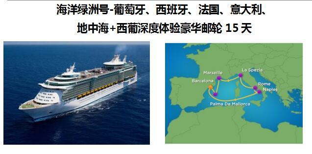 地中海+西葡邮轮推荐- 皇家加勒比海洋绿洲号-葡萄牙+西班牙+法国+意大利+地中海+西葡深度体验豪华邮轮15天q