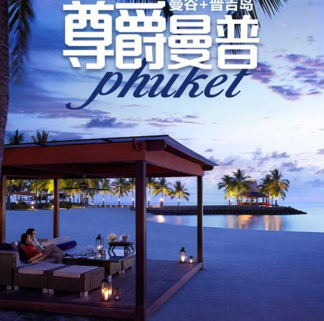 【无自费 如有自费全额退款】曼谷,普吉岛5晚7天游,度假赠送拍摄团队旅拍照片q