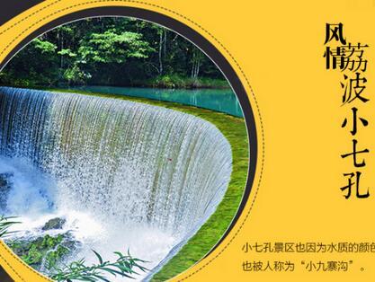 贵州旅游去哪里好玩-黄果树瀑布·荔波小七孔·西江千户苗寨双飞5日游q