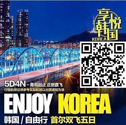 青岛去韩国自由行5日游-韩国全程WIFI覆盖,免税店金卡免费办理q
