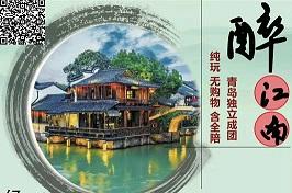 【江南爸妈游】青岛出发去杭州夕阳红旅游团推荐-太湖鼋头渚、扬州瘦西湖、杭州、上海、苏州双飞五日游J