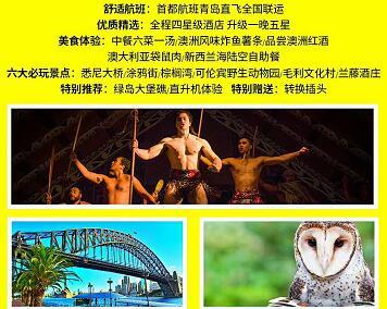 青岛去澳洲旅游推荐-澳大利亚,新西兰,凯恩斯,悉尼大桥,毛利文化村12日q