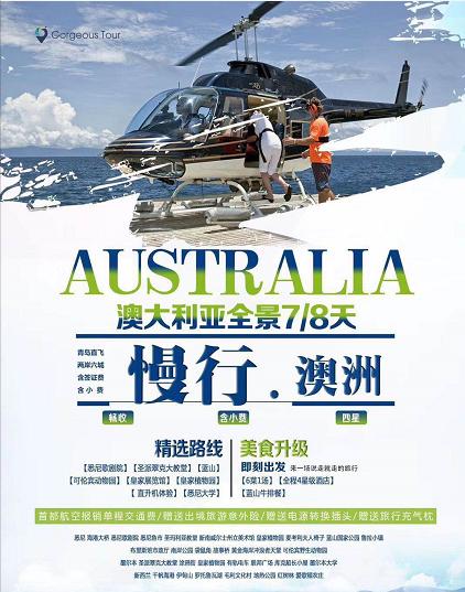 暑期青岛去澳洲旅游攻略—悉尼,黄金海岸,布里斯班,墨尔本全景8日游C
