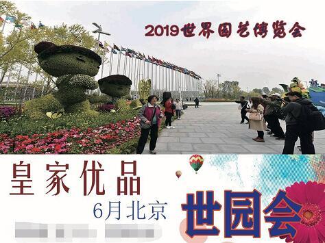 2019北京世界园艺博览会+老北京风情深度游5日游q