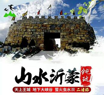 青岛旅行社推荐-萤光湖、沂水地下大峡谷、天上王城纯玩二日游q