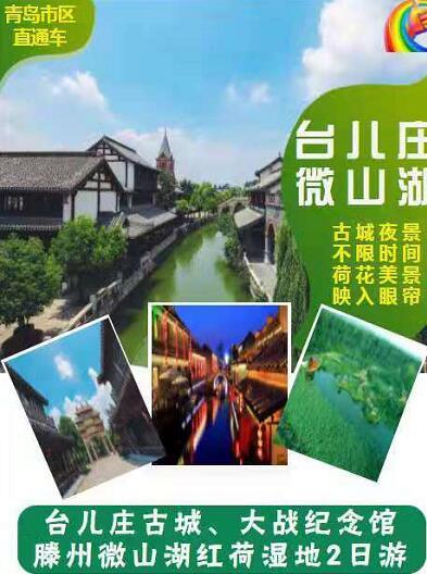 青岛周边可以去哪里玩-台儿庄古城,大战纪念馆,微山湖二日游q