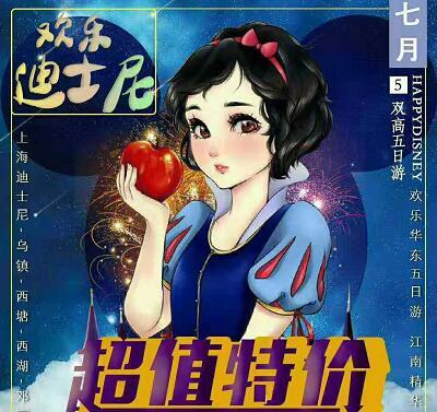 上海迪士尼乐园特价5日游-乌镇,西塘,木渎,西湖,南京步行街高铁游q