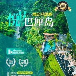 巴厘岛网红景点推荐-青岛出发,上海转机,乌布皇宫,传统市场,秘密花园,