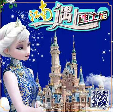 江南遇上迪士尼-青岛去华东五市+上海迪士尼乐园双飞6日游q
