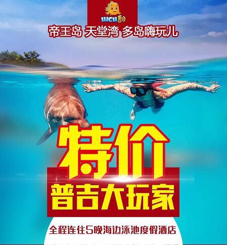 普吉岛玩海大咖的选择-全程无自费,泳池别墅酒店,免费玩浮潜的普吉岛6日游q