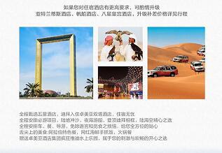 迪拜暑期一价全含,陆地冲沙,夜海游船,登顶迪拜金相框,陆海空6日游q