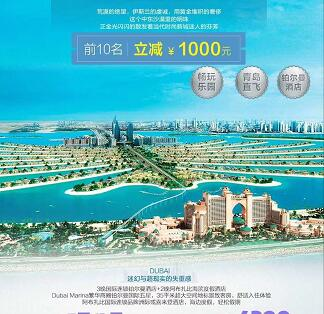 青岛去迪拜特价7日游-赠送价值95美金宝莱坞乐园门票q