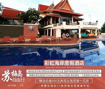 苏梅岛彩虹海岸度假酒店6天自由推荐-酒店距离苏梅岛机场3.4公里,无边泳池q