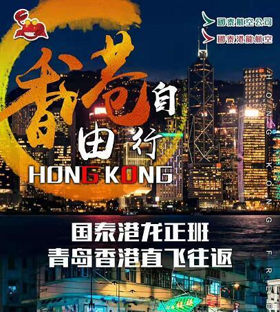 香港自由行5日游-国泰港龙正班,青岛香港直飞往返q