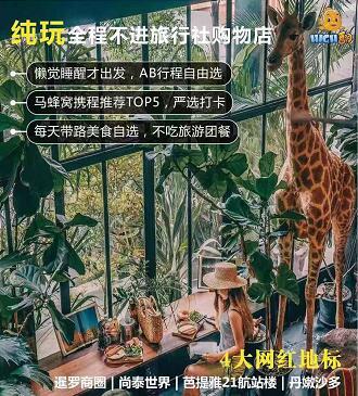 泰国旅游先选择,马蜂窝携程推荐,曼谷芭提雅沙美岛半自由6日游q