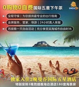 曼谷芭提雅沙美岛半自由6日游-0购物0自费国际下午茶,24小时真人客服全程守候q