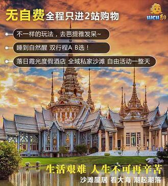 泰国不一样的玩法,睡到自然醒双行程选择,私家沙滩自由活动一整天泰国曼谷芭提雅6日游q