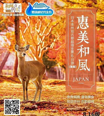 9月初日本特价3880元-大阪,京都,名古屋,富士山,东京,奈良公园,奥特莱斯6日游q