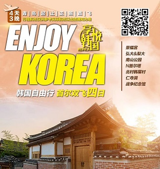【韩国签证办理】青岛出发韩国自由行四日-首尔,仁川,明洞双飞四日游J