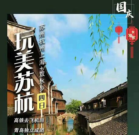过年苏杭旅游团-苏州 杭州 上海 西塘 乌镇4日游q