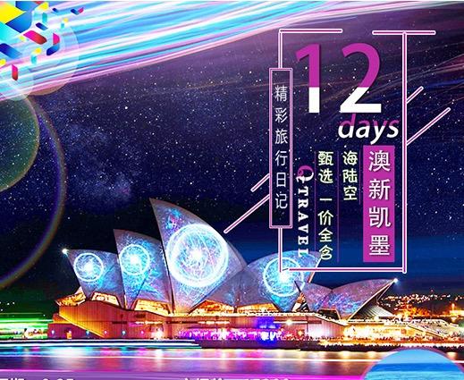 【前十名报名立减1000】澳洲旅游推荐-新西兰,澳大利亚,凯恩斯,墨尔本双飞12日日游J