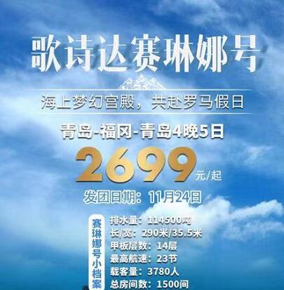 【青岛出港 包船特惠】11月24号歌诗达赛琳娜号青岛-福冈-青岛5日q